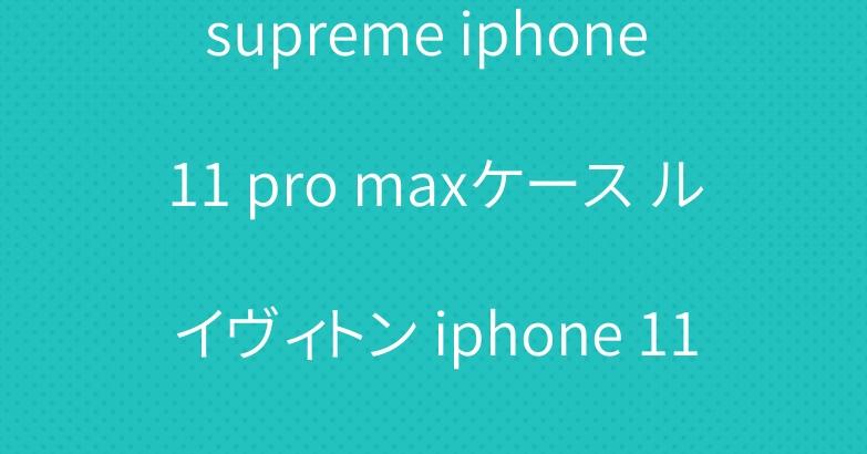 supreme iphone 11 pro maxケース ルイヴィトン iphone 11/11 proカバー