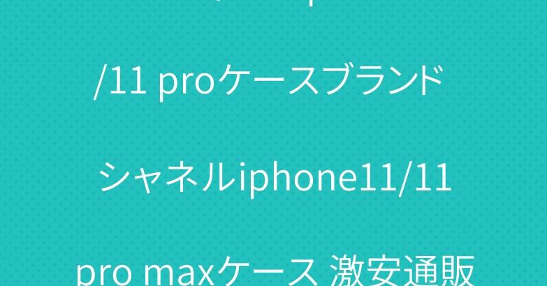 ルイヴィトン iphone11/11 proケースブランド シャネルiphone11/11pro maxケース 激安通販