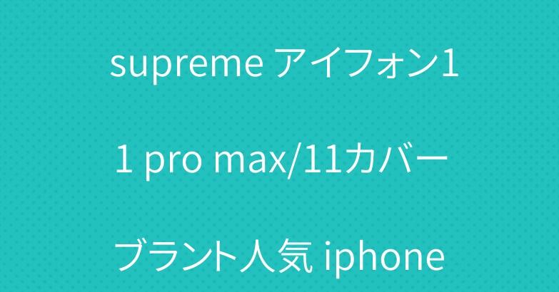 OFF-WHITE iphone 11 pro maxケース supreme アイフォン11 pro max/11カバー ブラント人気 iphone xs/xs maxケースシュプリーム iphone x/8/7 plusケースオフホワ