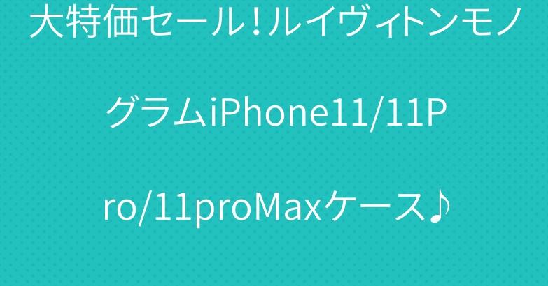 大特価セール!ルイヴィトンモノグラムiPhone11/11Pro/11proMaxケース♪