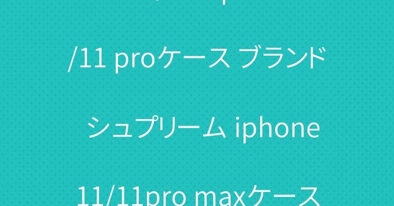 ルイヴィトン iphone11/11 proケース ブランド  シュプリーム iphone11/11pro maxケース 男女兼用