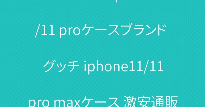 ルイヴィトン iphone11/11 proケースブランド グッチ iphone11/11pro maxケース 激安通販