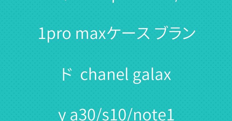 シャネル iphone11/11pro maxケース ブランド  chanel galaxy a30/s10/note10ケース 激安通販