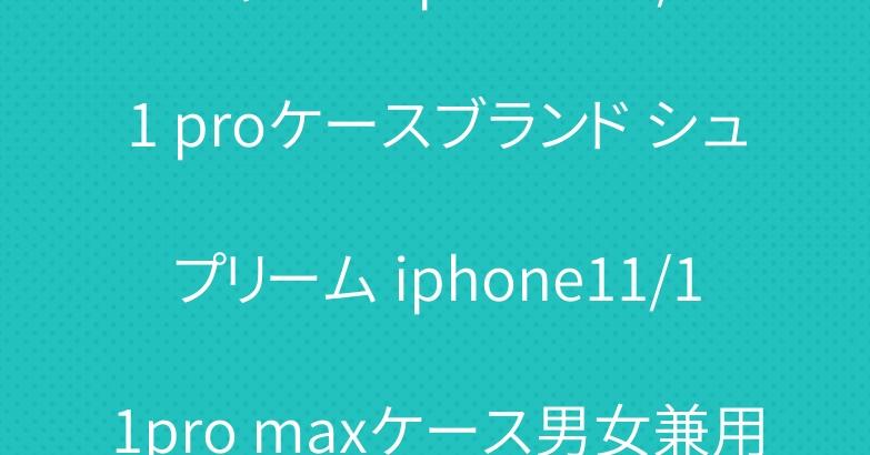 シャネル iphone11/11 proケースブランド シュプリーム iphone11/11pro maxケース男女兼用