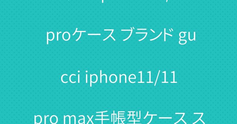 グッチ iphone11/11 proケース ブランド gucci iphone11/11pro max手帳型ケース ストラップ付き