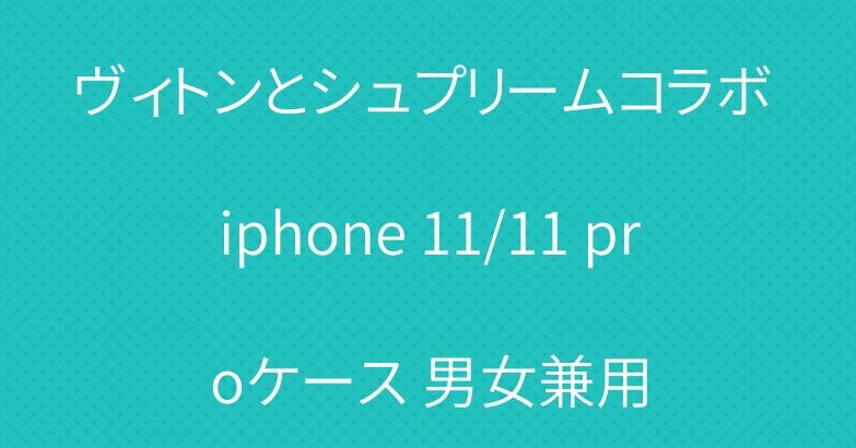 ヴィトンとシュプリームコラボ iphone 11/11 proケース 男女兼用
