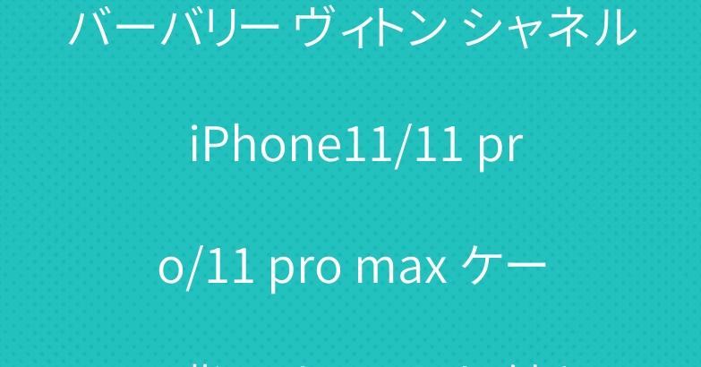 バーバリー ヴィトン シャネル iPhone11/11 pro/11 pro max ケース 背面 カード入れ付き