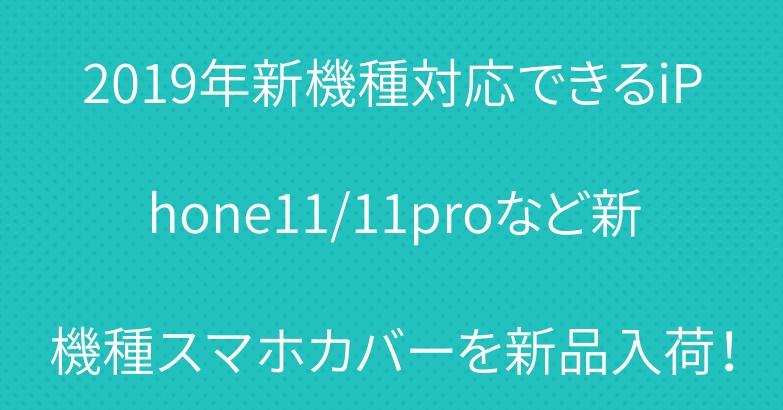 2019年新機種対応できるiPhone11/11proなど新機種スマホカバーを新品入荷!