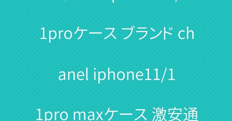 シャネル iphone11/11proケース ブランド chanel iphone11/11pro maxケース 激安通販