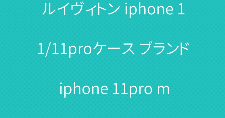 ルイヴィトン iphone 11/11proケース ブランド iphone 11pro maxケース新品お揃い