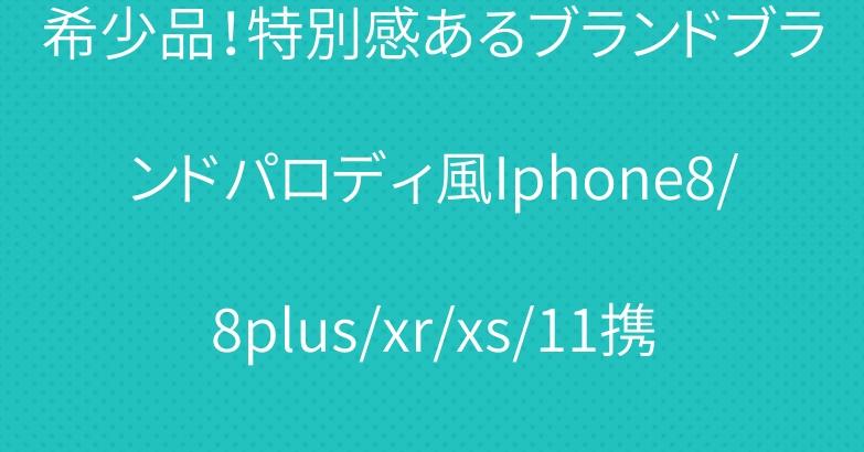希少品!特別感あるブランドブランドパロディ風Iphone8/8plus/xr/xs/11携帯ケース。