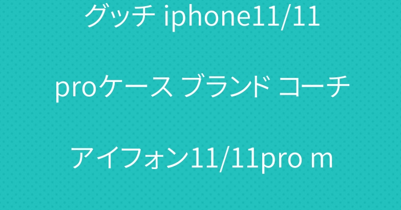 グッチ iphone11/11proケース ブランド コーチアイフォン11/11pro maxケース 激安