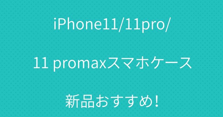iPhone11/11pro/11 promaxスマホケース新品おすすめ!