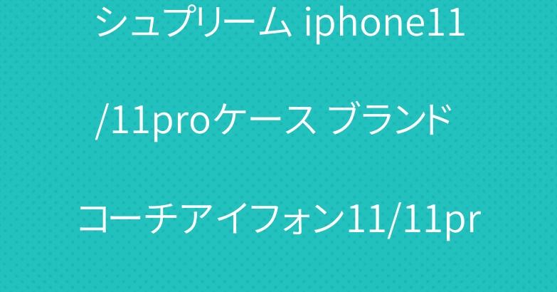 シュプリーム iphone11/11proケース ブランド コーチアイフォン11/11pro maxケース 激安通販