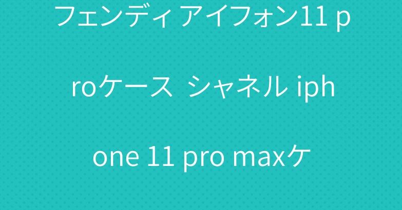 フェンディ アイフォン11 proケース  シャネル iphone 11 pro maxケース