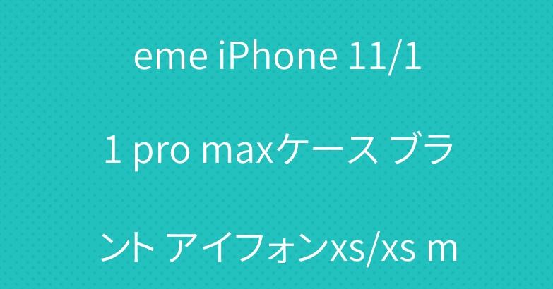 シュプリームLV iPhone 11 proケース supreme iPhone 11/11 pro maxケース ブラント アイフォンxs/xs maxケース ガラス iPhone xr/x/8/7 plusケース おしゃれシュプリーム