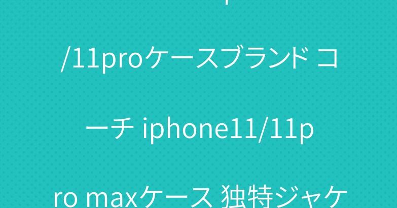 シュプリーム iphone11/11proケースブランド コーチ iphone11/11pro maxケース 独特ジャケット