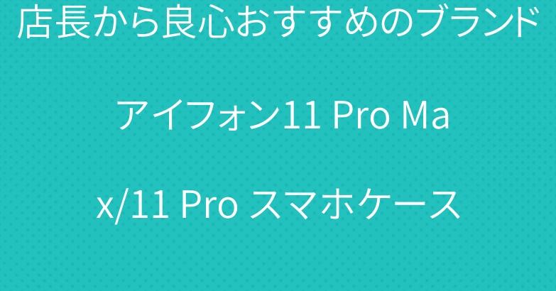店長から良心おすすめのブランド アイフォン11 Pro Max/11 Pro スマホケース