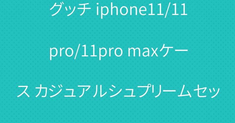 グッチ iphone11/11pro/11pro maxケース カジュアルシュプリームセット