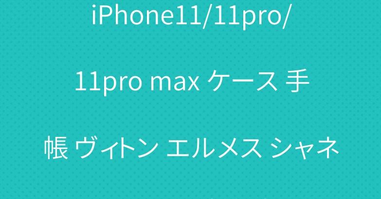 iPhone11/11pro/11pro max ケース 手帳 ヴィトン エルメス シャネル グッチ 即納 在庫ある