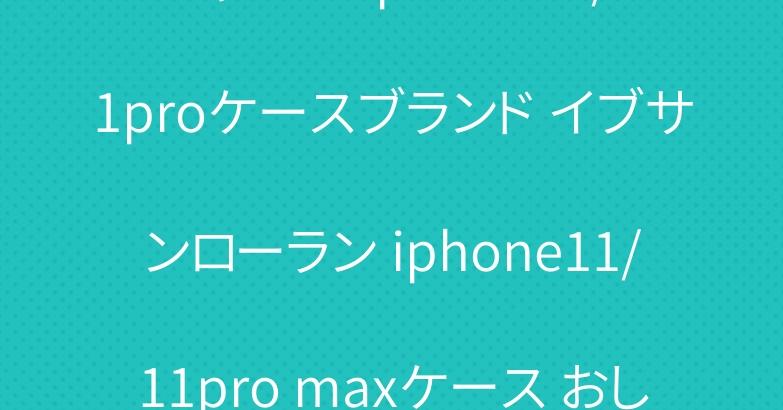 シャネル iphone11/11proケースブランド イブサンローラン iphone11/11pro maxケース おしゃれ
