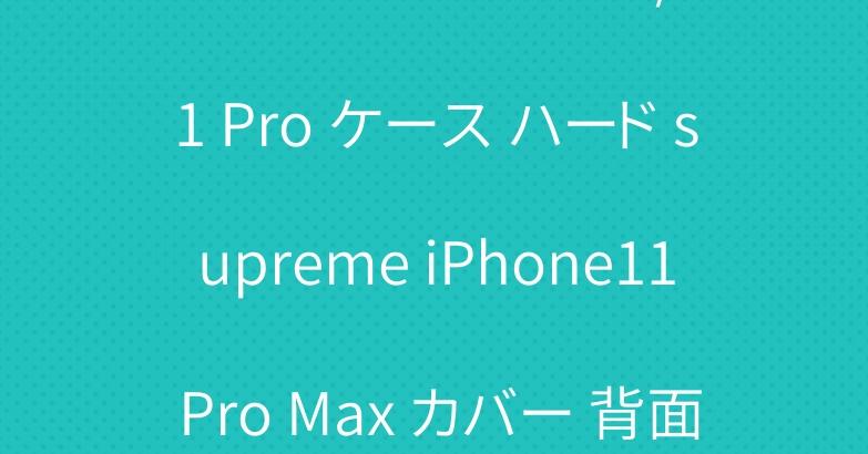 ゴヤール iPhone11/11 Pro ケース ハード supreme iPhone11 Pro Max カバー 背面ガラス