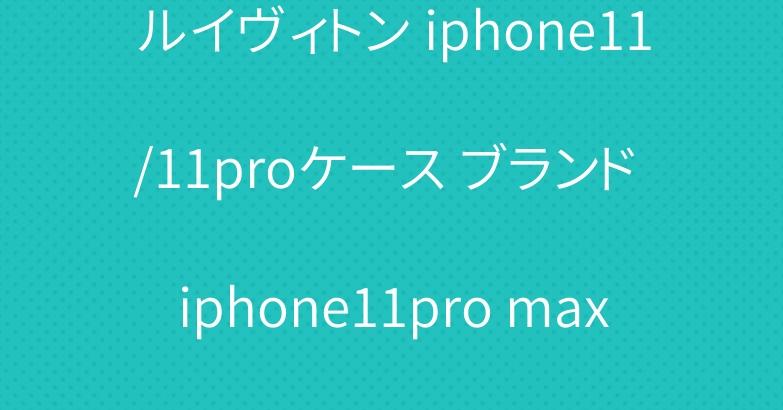 ルイヴィトン iphone11/11proケース ブランド iphone11pro maxケース 人気手帳型