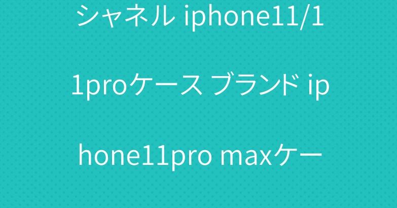 シャネル iphone11/11proケース ブランド iphone11pro maxケース 綺麗流苏ジャケット