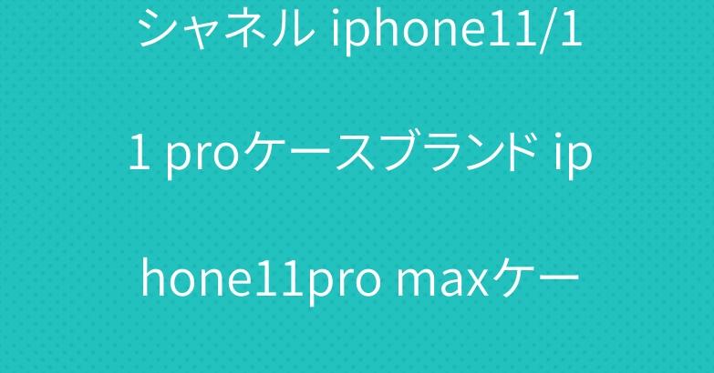 シャネル iphone11/11 proケースブランド iphone11pro maxケース おしゃれ