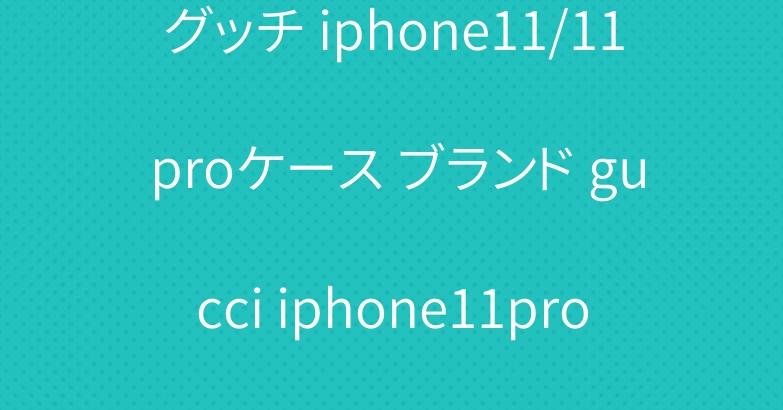 グッチ iphone11/11 proケース ブランド gucci iphone11pro maxケース ユニーク