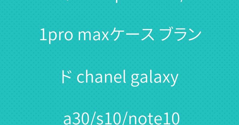 シャネル iphone11/11pro maxケース ブランド chanel galaxy a30/s10/note10ケース 人気