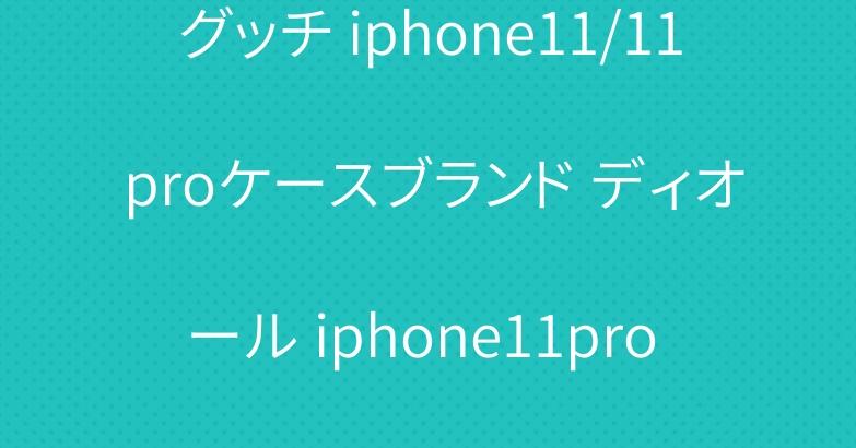 グッチ iphone11/11 proケースブランド ディオール iphone11pro maxケース 男女兼用