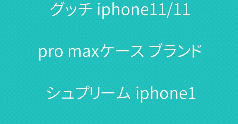 グッチ iphone11/11pro maxケース ブランド シュプリーム iphone11/11 proケース 人気