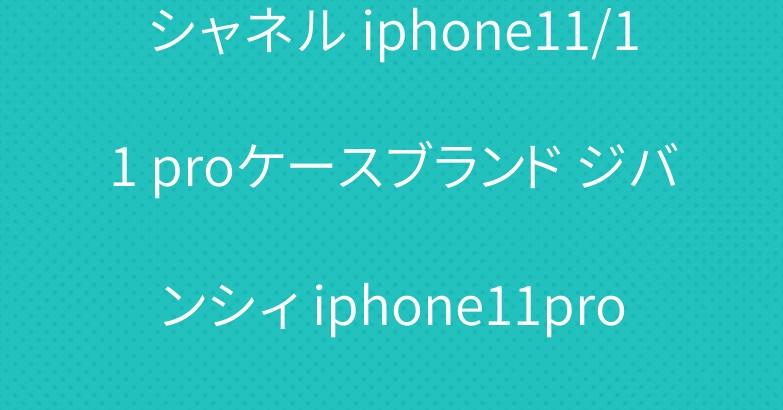 シャネル iphone11/11 proケースブランド ジバンシィ iphone11pro maxケース おしゃれ