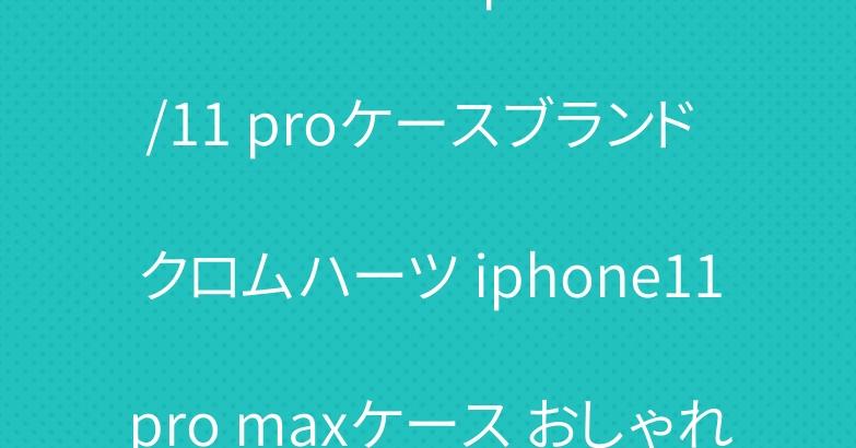 シュプリーム iphone11/11 proケースブランド クロムハーツ iphone11pro maxケース おしゃれ