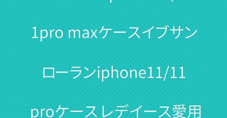 シャネル iphone11/11pro maxケースイブサンローランiphone11/11 proケース レデイース愛用