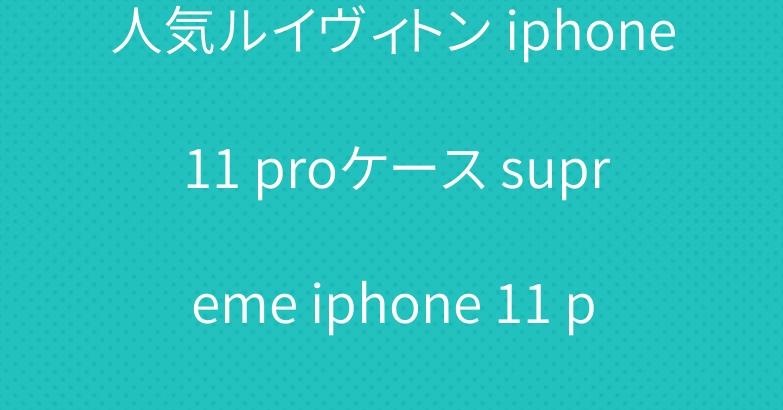 人気ルイヴィトン iphone 11 proケース supreme iphone 11 pro maxカバー 個性