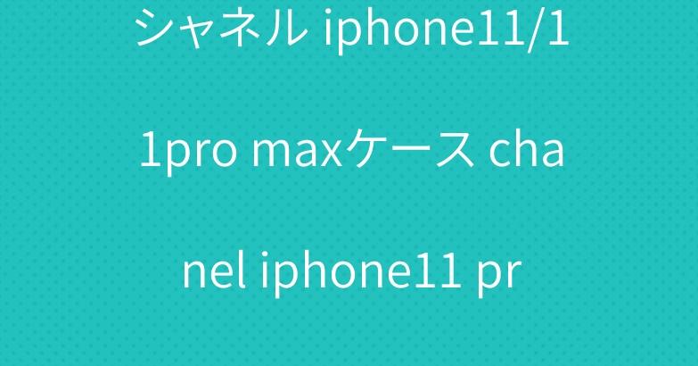シャネル iphone11/11pro maxケース chanel iphone11 proケース お洒落手帳型
