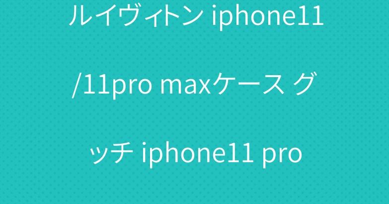 ルイヴィトン iphone11/11pro maxケース グッチ iphone11 proケース 高品質手帳型