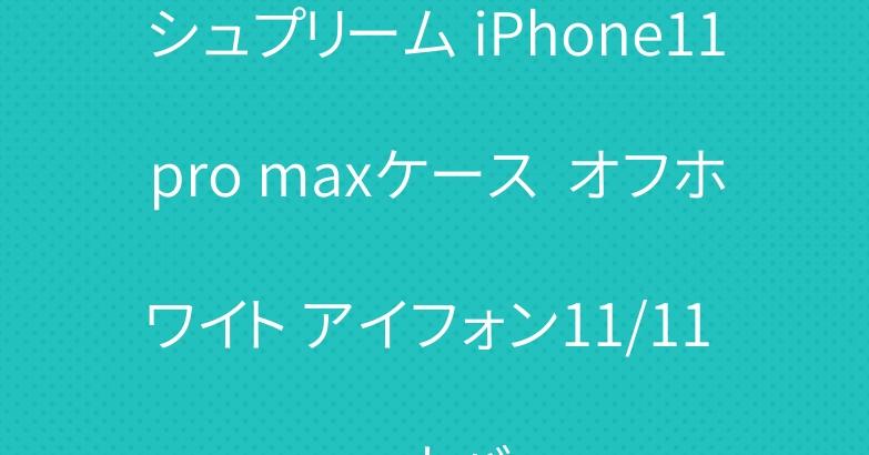 シュプリーム iPhone11pro maxケース  オフホワイト アイフォン11/11 proカバー