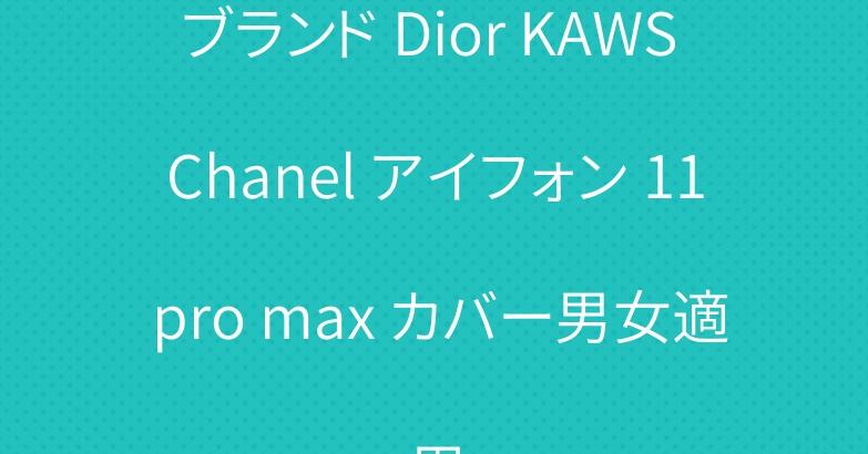 ブランド Dior KAWS Chanel アイフォン 11 pro max カバー男女適用