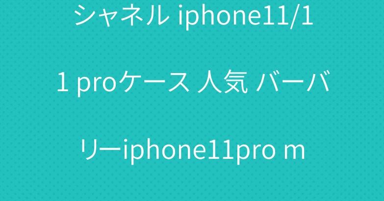 シャネル iphone11/11 proケース 人気 バーバリーiphone11pro maxケース おしゃれ手帳型