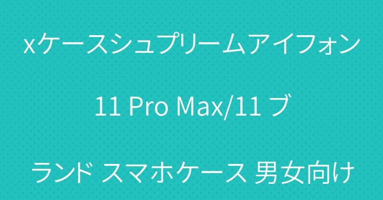 supreme シンプソン iphone 11 pro maxケースシュプリームアイフォン11 Pro Max/11 ブランド スマホケース 男女向け ブランド iphone xs/xr/8/87/6S/6PLUS ケース