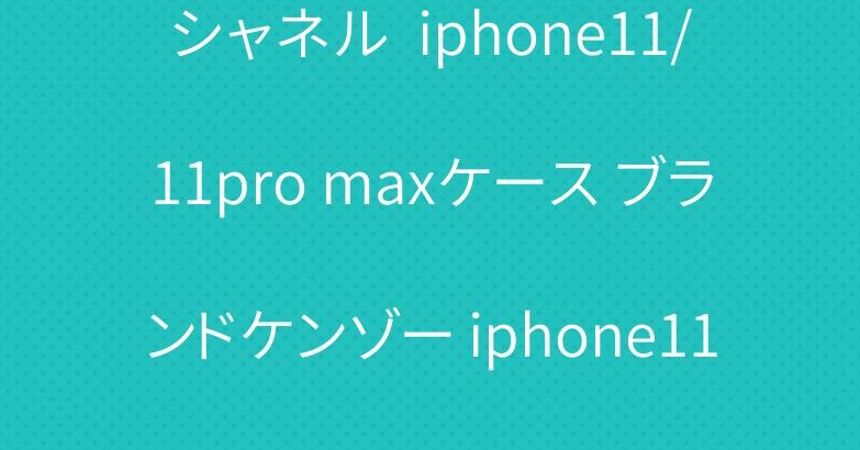 シャネル  iphone11/11pro maxケース ブランドケンゾー iphone11 proケース 人気