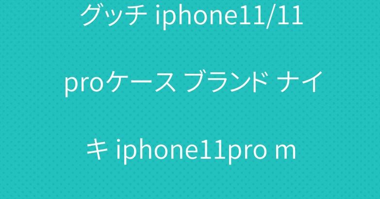 グッチ iphone11/11 proケース ブランド ナイキ iphone11pro maxケース 独特ジャケット