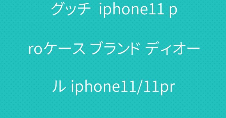 グッチ  iphone11 proケース ブランド ディオール iphone11/11pro maxケース 個性