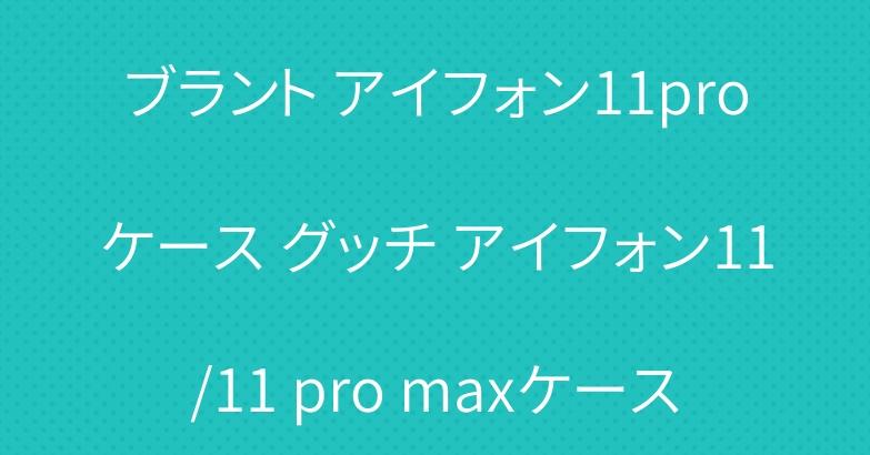 ブラント アイフォン11proケース グッチ アイフォン11/11 pro maxケース