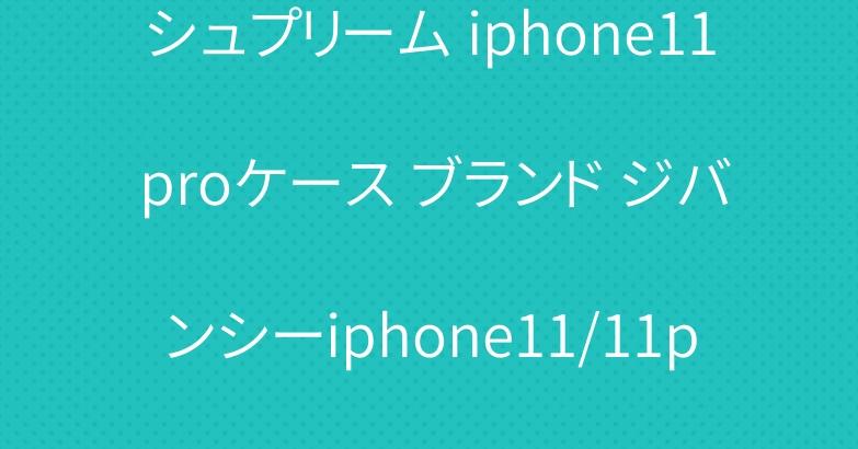 シュプリーム iphone11 proケース ブランド ジバンシーiphone11/11pro maxケース 爆人気