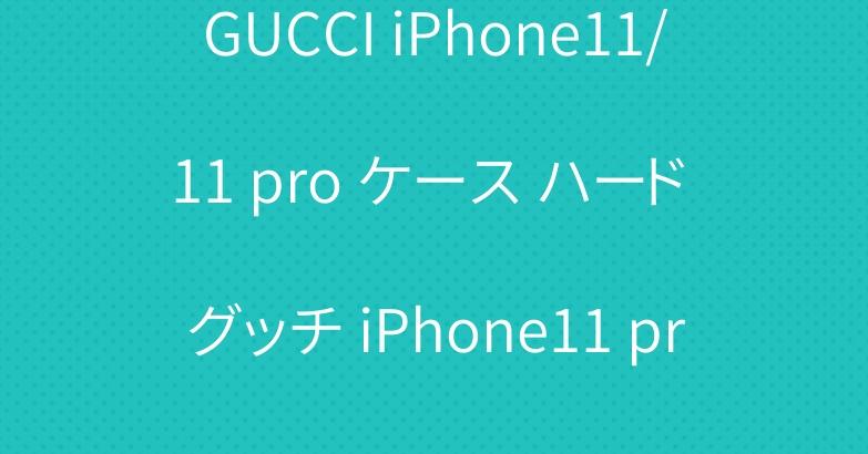 GUCCI iPhone11/11 pro ケース ハード グッチ iPhone11 pro max カバー 薄型