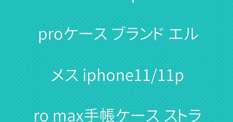 シュプリーム iphone11 proケース ブランド エルメス iphone11/11pro max手帳ケース ストラップ付き